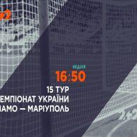 Матч Динамо - Маріуполь у неділю на 2+2