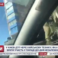 У центрі Києва заглох танк