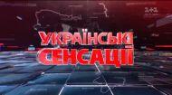 Украинские сенсации 19 выпуск. Вся правда про медреформу