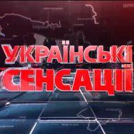 Українські сенсації 19 випуск. Вся правда про медреформу