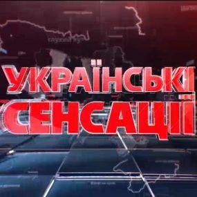 Українські сенсації. Вся правда про медреформу