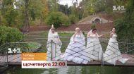 Крихка жіноча дружба – дивіться Чотири весілля на 1+1