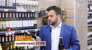 Як обрати якісний алкоголь – дивіться Життя без обману на 1+1