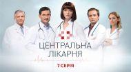 Центральна лікарня. 7 серія