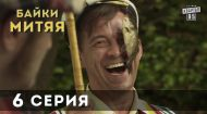 Байки Мітяя 1 сезон 6 серія