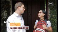 Рабиня Ізаура та випробування Дмитра Комарова – дивіться Світ навиворіт на 1+1