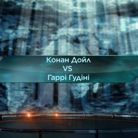 Затерянный мир 2 сезон 36 випуск. Конан Дойл VS Гарри Гудини