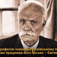 Борису Патону 100 років: цікаві фактів із біографії людини-легенди