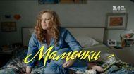 Матусі 2 сезон 17 серія