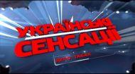 Украинские сенсации 133 выпуск. Как украинцев заставляют хотеть курить