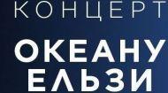 """Концерт """"Океану Ельзи"""" 2018 до Дня Незалежності 1 частина"""