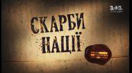 Сокровища нации. Украина. Возвращение своей истории - Фильм третий