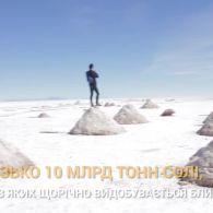 Фантастичні краєвиди: у Болівії знаходиться найбільша на планеті соляна дзеркальна пустеля