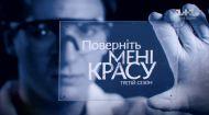 Поверніть мені красу 3 сезон 7 випуск. Історія Олени Тімченко