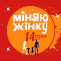 Міняю жінку 14 сезон 2 випуск. Київ – Черниші (Черкащина)