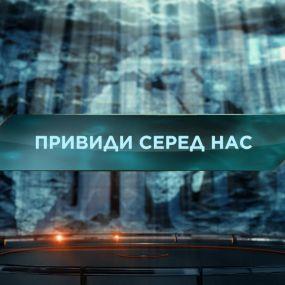 Затерянный мир 2 сезон 27 выпуск. Призраки среди нас