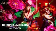 Оля Полякова - Цветочек аленький. Концерт «Королева ночи»