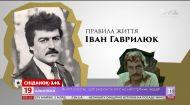 Правила життя легендарного актора Івана Гаврилюка