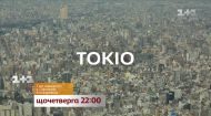 Дмитро Комаров у Токіо – дивіться Світ навиворіт на 1+1