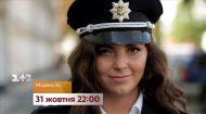 Смелая премьера - Модель XL с 31 октября на 1+1. Анонс 11