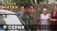 Байки Мітяя 1 сезон 9 серія