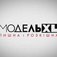 Модель XL 2 сезон 9 випуск