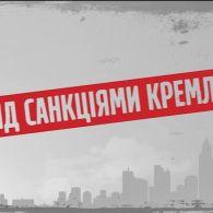 Під санкціями Кремля – Секретні матеріали