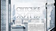 Світське життя: Міс Україна Всесвіт та весілля Анастасії Кожевнікової