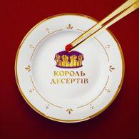 Король десертів 1 сезон 1 випуск