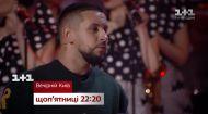 Новый Вечерний Киев закружит в пятницу – смотрите на 1+1