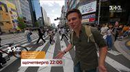 Дмитро Комаров у Хіросімі – дивіться Світ навиворіт на 1+1