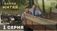 Байки Мітяя 1 сезон 1 серія