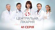 Центральна лікарня. 41 серія