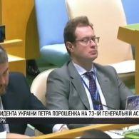 Клімкін задрімав під час виступу Порошенка в ООН