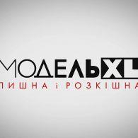 Модель XL 2 сезон 5 випуск