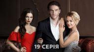 Две матери 1 сезон 19 серия