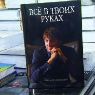 Александр Шовковский презентовал книгу о своей футбольной жизни «Все в твоих руках»