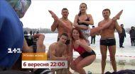 """Новый сезон проекта """"Меняю жену"""" - смотрите с 6 сентября на 1+1"""