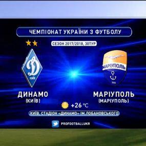 Матч ЧУ 2017/2018 - Динамо - Маріуполь - 1:1.