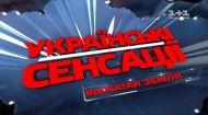 Украинские сенсации 130 выпуск. Выжатая земля