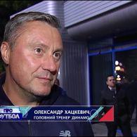 Олександр Хацкевич: «Нас перевіряють на характер»