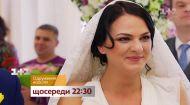 Свадьба вслепую – каждую среду в 22:30 на 1+1