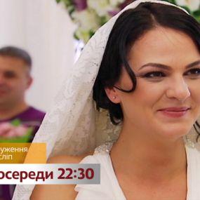 Одруження наосліп – щосереди о 22:30 на 1+1