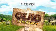 Село на миллион 1 сезон 1 серия