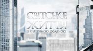 Світське життя: 20 років українського тижня моди, інтерв'ю з Вірою Брежнєвою, церемонія Майбутнє нації