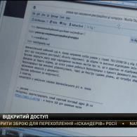 Нова кібератака на українців