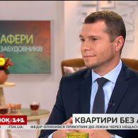 Як купити квартиру в новобудові: поради адвоката Антона Бойка