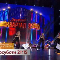 Новый Вечерний Квартал в Турции – премьера на 1+1. Тизер 3