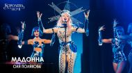 Оля Полякова - Мадонна. Концерт «Королева ночи»