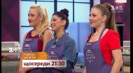 Солодка конкуренція зростає - дивіться шоу Король десертів щосереди на 1+1